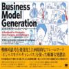 Kindle ビジネス書セール:〜95%OFF 『ビジネスモデル・ジェネレーション ビジネスモデル設計書』など20冊