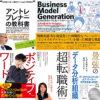 Kindle ビジネス書セール:40%OFF〜 『アントレプレナーの教科書[新装版]』など27冊