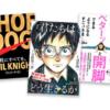 【最大8%ポイント還元】「書籍」の3冊以上まとめ買いがお得!!